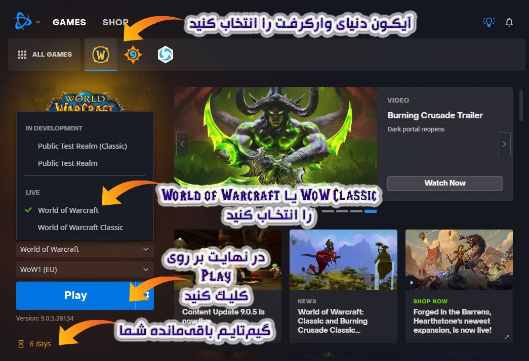 آموزش شروع World of Warcraft